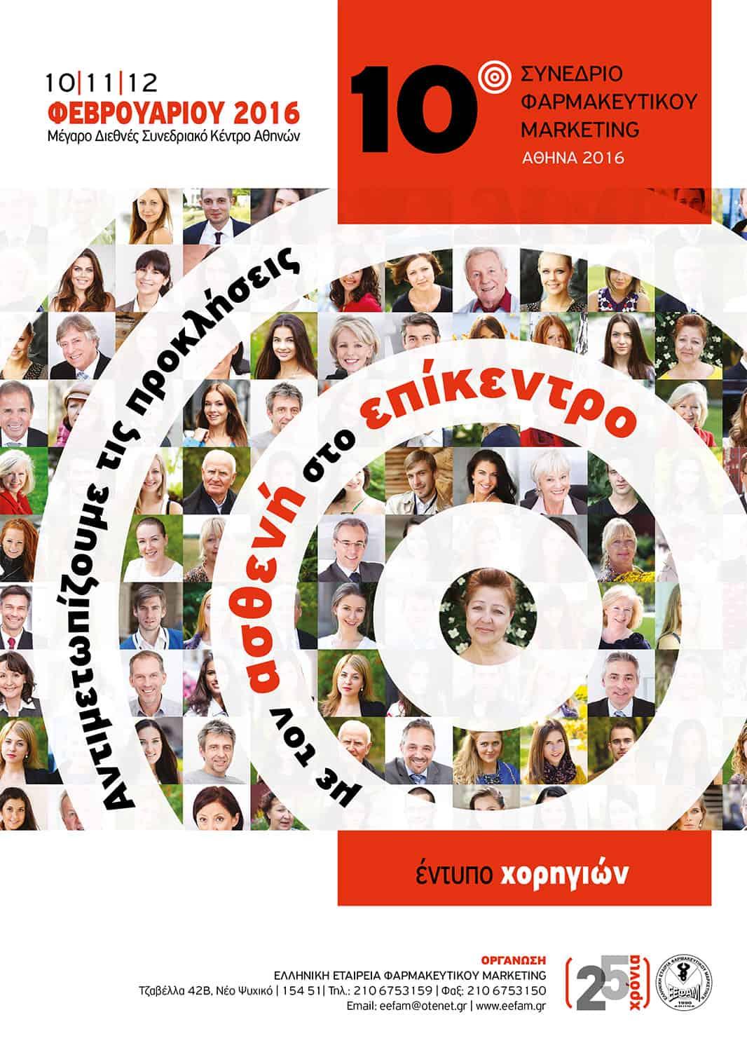 10ο Συνέδριο φαρμακευτικού Μάρκετινγκ