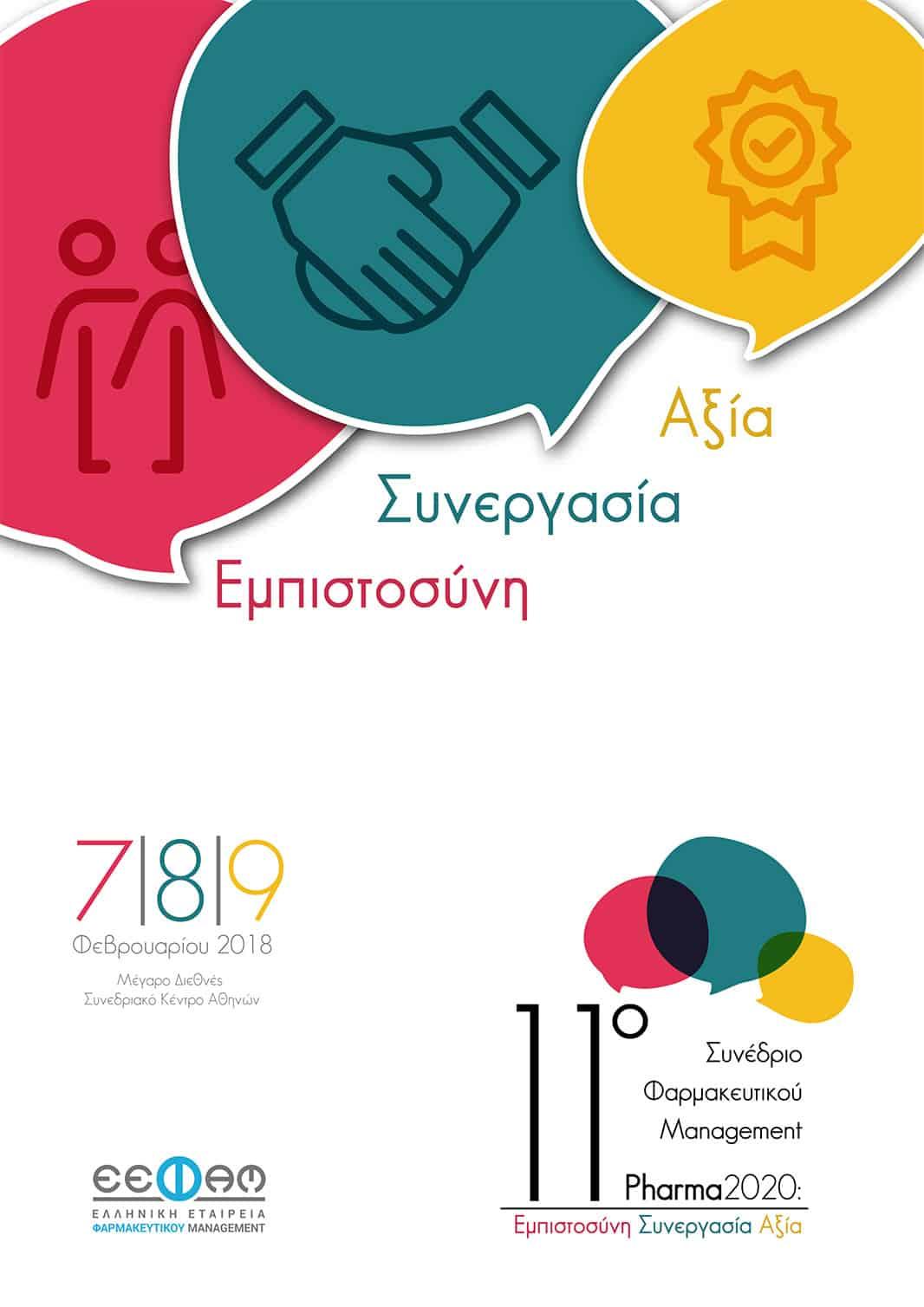 11o Συνέδριο Φαρμακευτικού Management