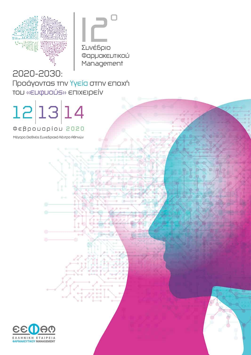 12ο Συνέδριο Φαρμακευτικού Management