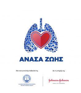 «ΑΝΑΣΑ ΖΩΗΣ» η νέα κοινωνική πρωτοβουλία της Πνευμονολογικής Εταιρείας με τη στήριξη της Johnson and Johnson