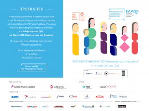 5ο Ετήσιο Συνέδριο Ελληνικής Ομοσπονδίας Καρκίνου