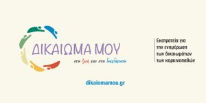 dikaiomamou.gr: Έγκαιρη και έγκυρη πληροφόρηση για τα δικαιώματα των ασθενών με καρκίνο