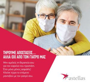 Η Astellas Ελλάδος συνεχίζει την Εκστρατεία Ενημέρωσης και Ευαισθητοποίησης για τον καρκίνο του Προστάτη