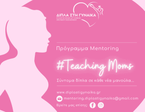 Πρόγραμμα mentoring και αλληλεγγύης μεταξύ των μαμάδων