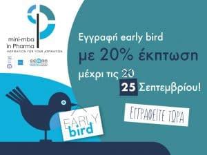4th Class mini 'mba in Pharma' – Παράταση early bird εγγραφών έως την Παρασκευή 25 Σεπτεμβρίου!