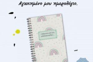 Novartis: Η εκστρατεία ασφάλειας από τον κορονοϊό - «Γράμματα από ένα καλύτερο μέλλον»