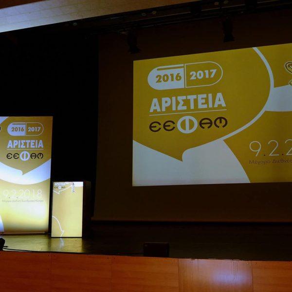 aristeia-2016-201718