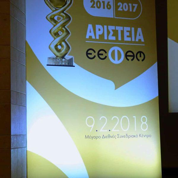 aristeia-2016-201719