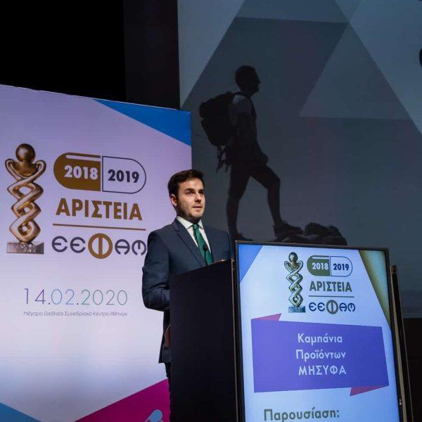 aristeia-2018-20196