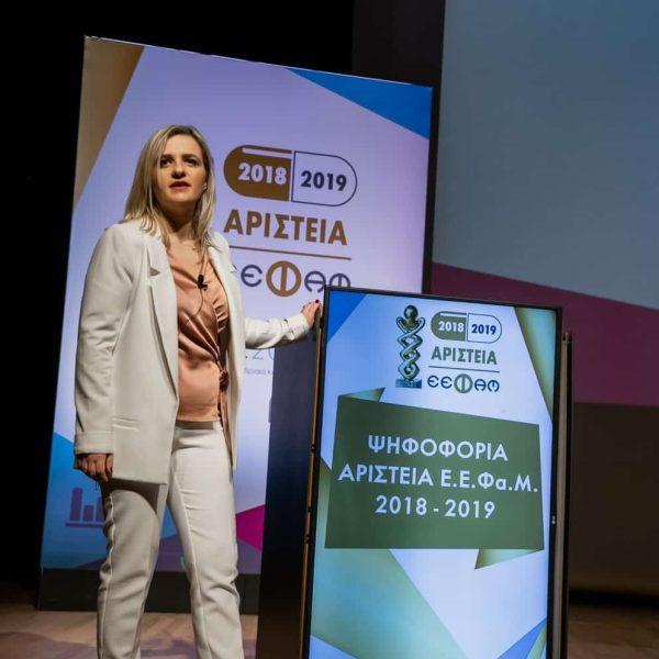 aristeia-2018-20198